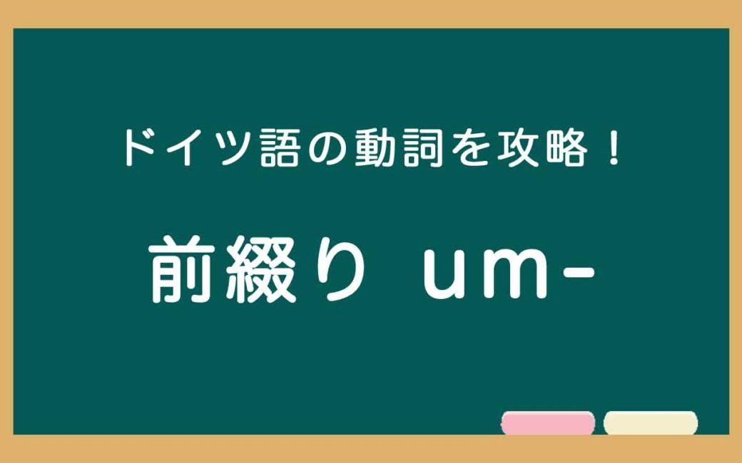 ドイツ語の前綴りのumから始まる動詞の説明