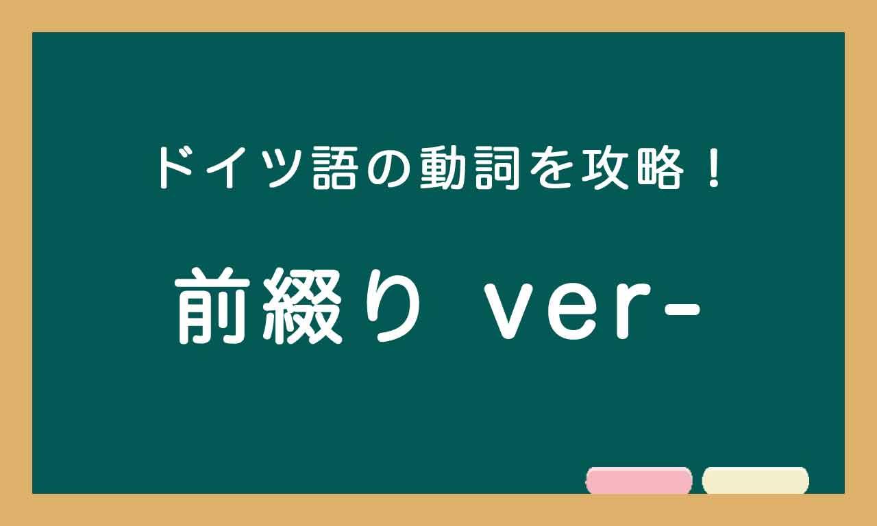 【前綴り ver-】ドイツ語の動詞を攻略する