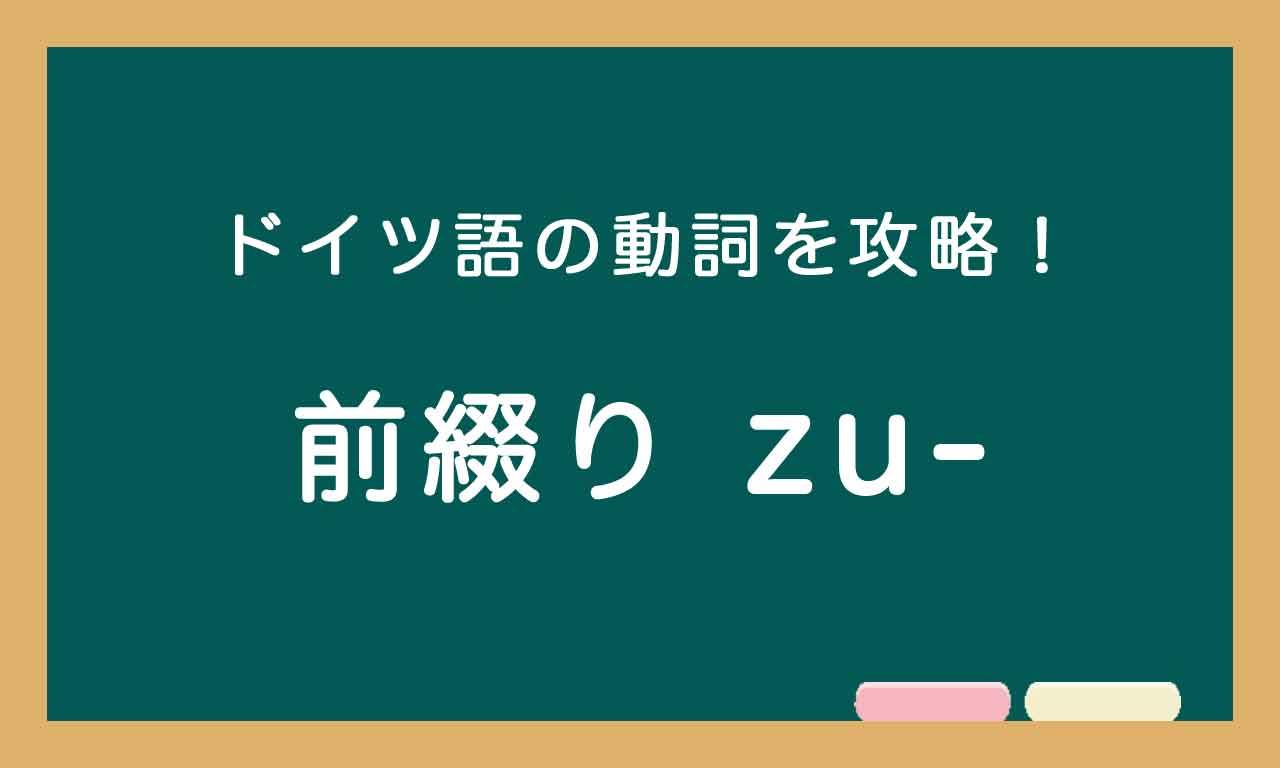 【前綴り zu-】ドイツ語の動詞を攻略する