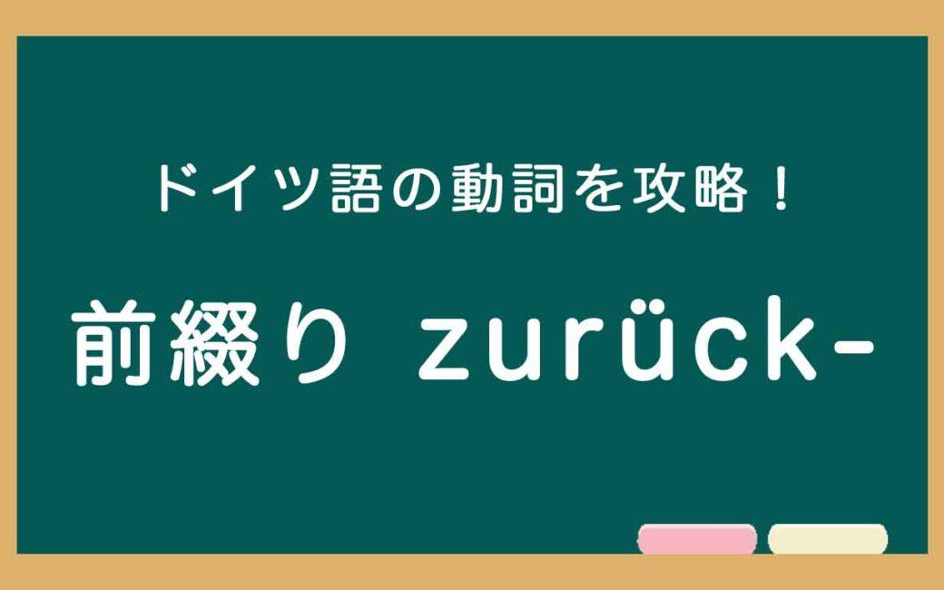 ドイツ語の前綴りのzurückから始まる動詞の説明