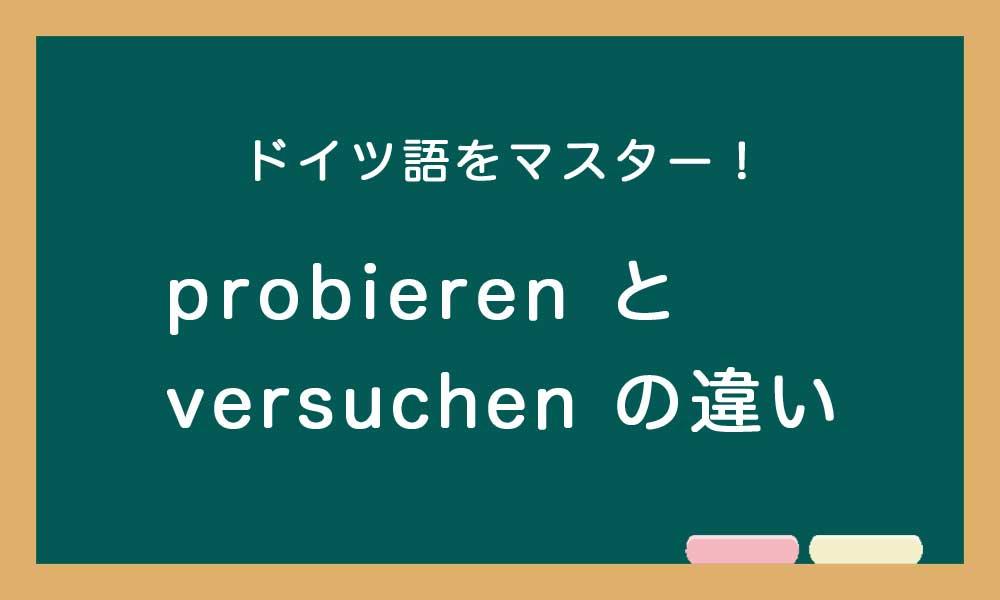 ドイツ語のprobierenとversuchenの使い方の違い