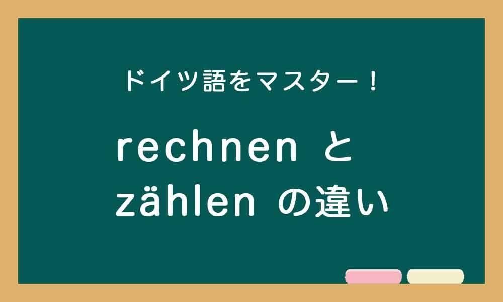 【rechnen と zählen の違い】ドイツ語トレーニング