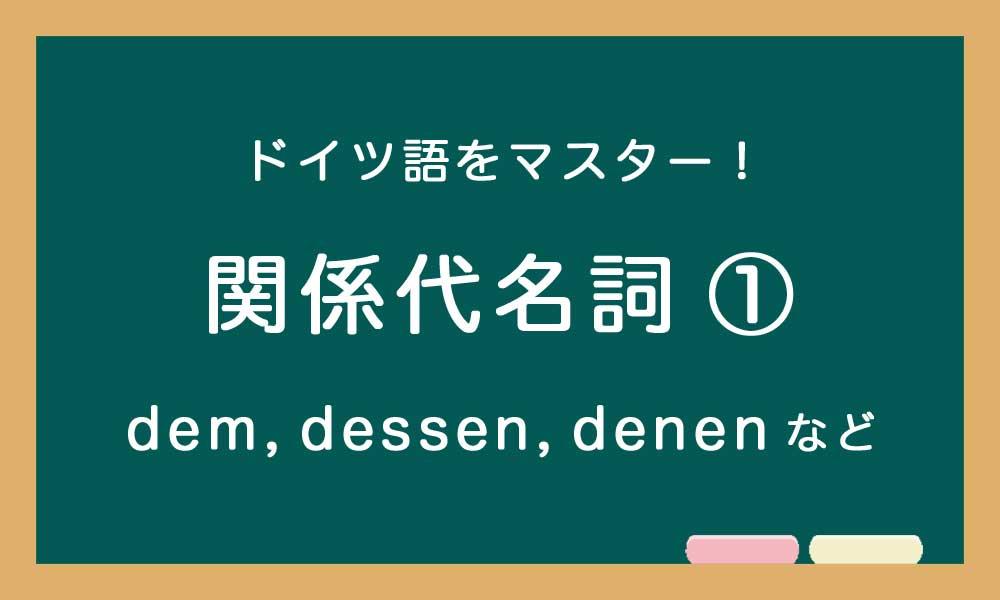 【der・dem・denen など/定関係代名詞】ドイツ語の関係代名詞①