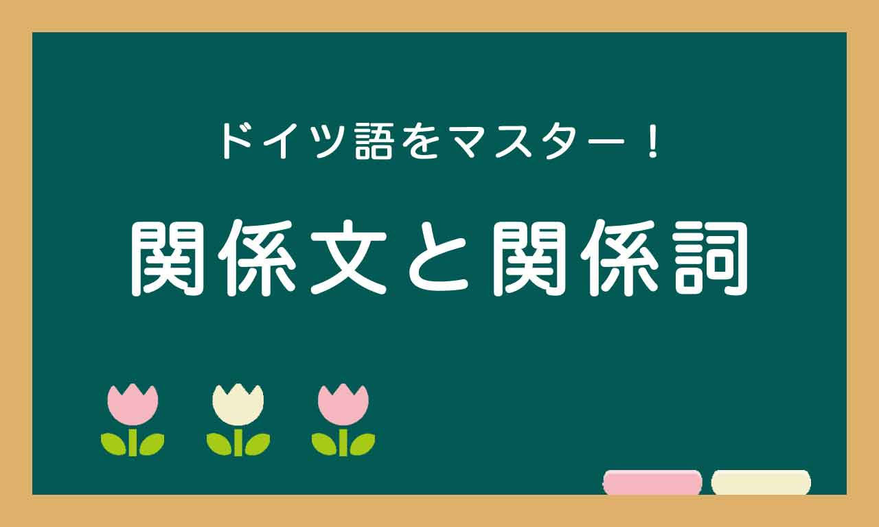 【関係文と関係詞】ドイツ語トレーニング