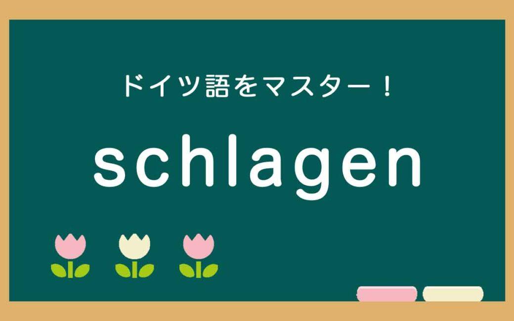 ドイツ語の動詞schlagenの使い方の説明