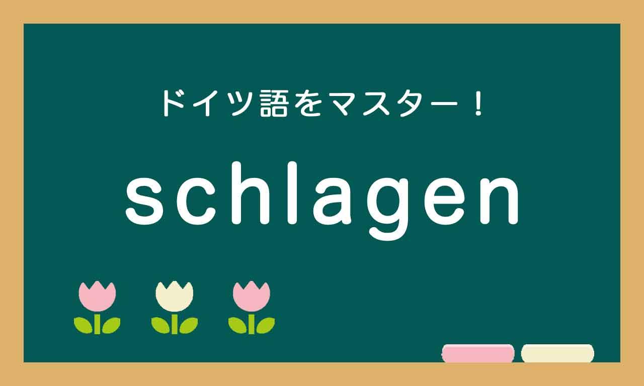 【schlagen】ドイツ語の基本動詞をマスターする
