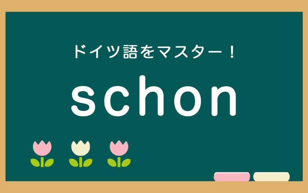 ドイツ語のschonの使い方の説明