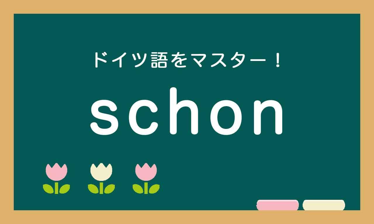 【schon の使い方】ドイツ語トレーニング