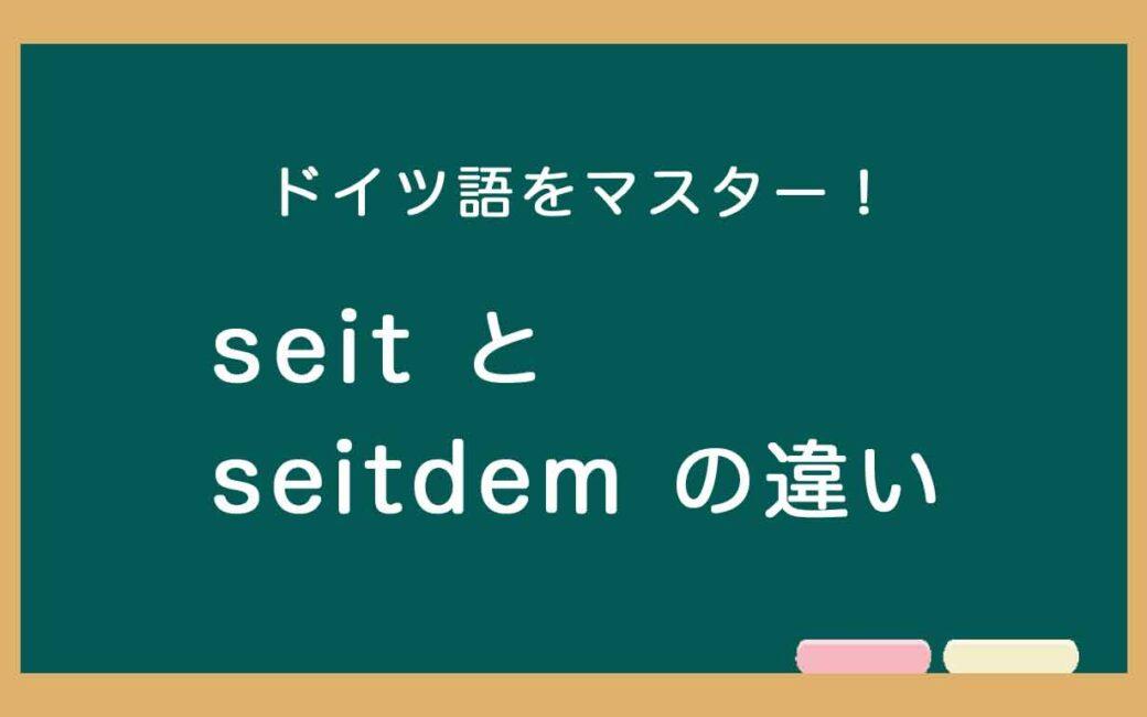 ドイツ語のseitとseitdemの違いと使い方の説明