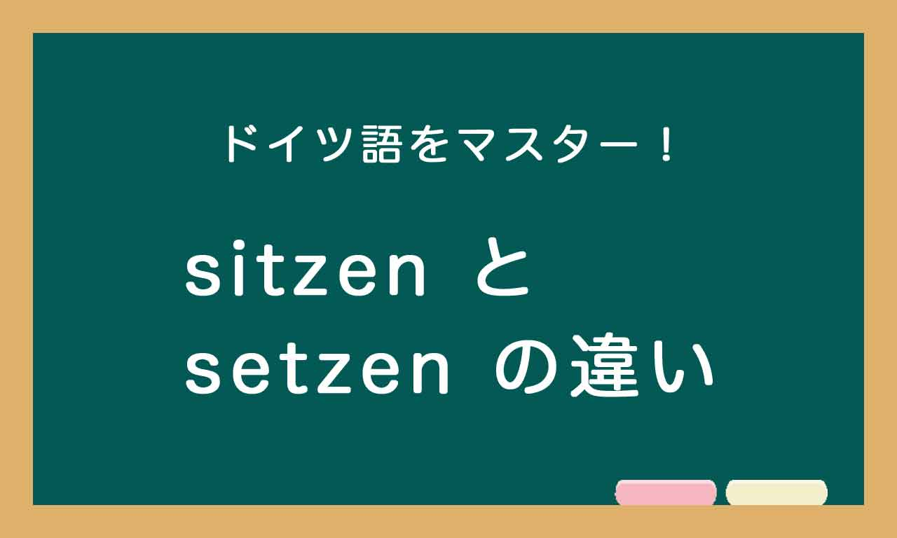 【sitzen と setzen の違い】ドイツ語トレーニング