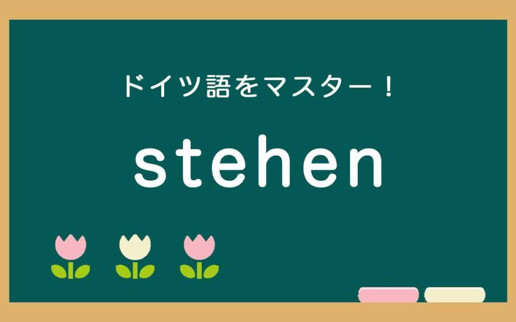 ドイツ語のstehenの使い方の説明