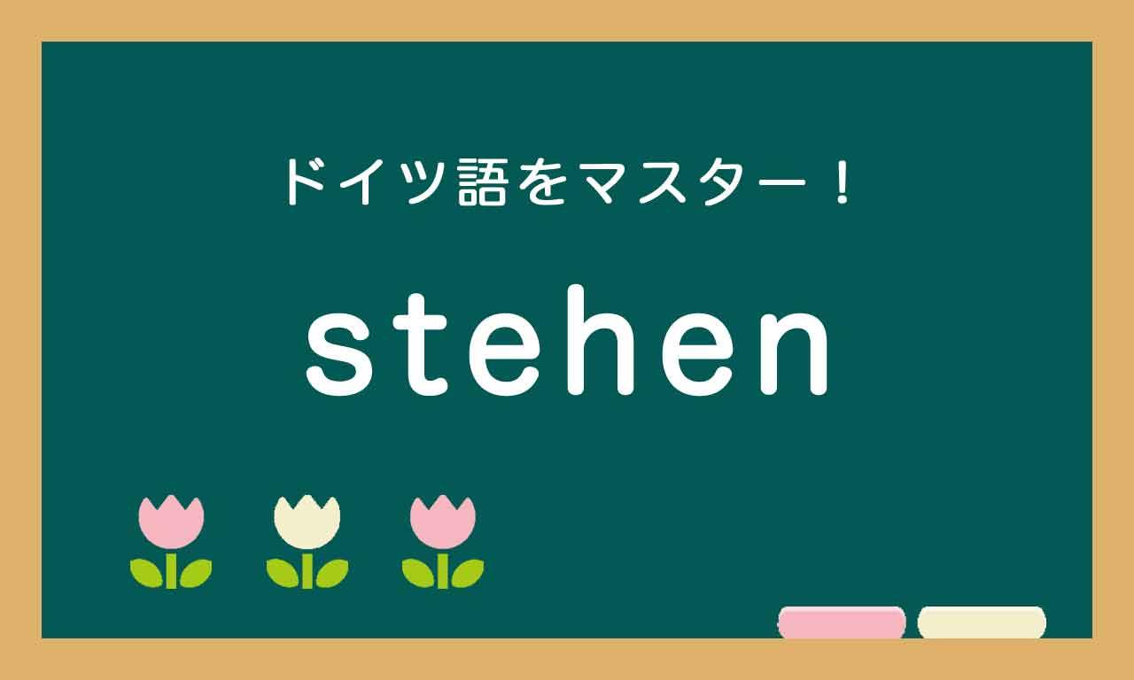 【stehen】ドイツ語の基本動詞をマスターする