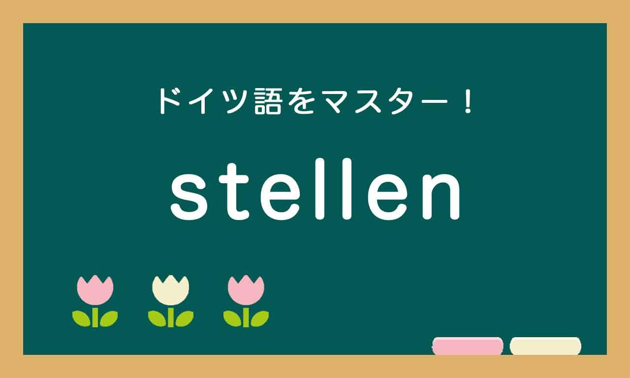 【stellen】ドイツ語の基本動詞をマスターする