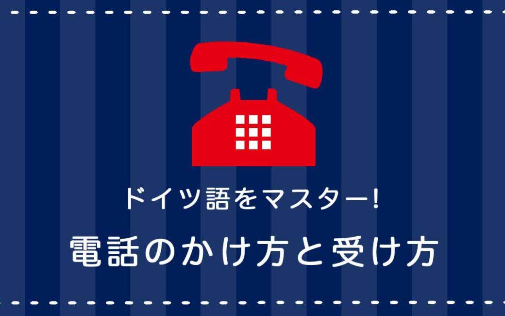 ドイツ語の電話のかけ方と受け方の説明