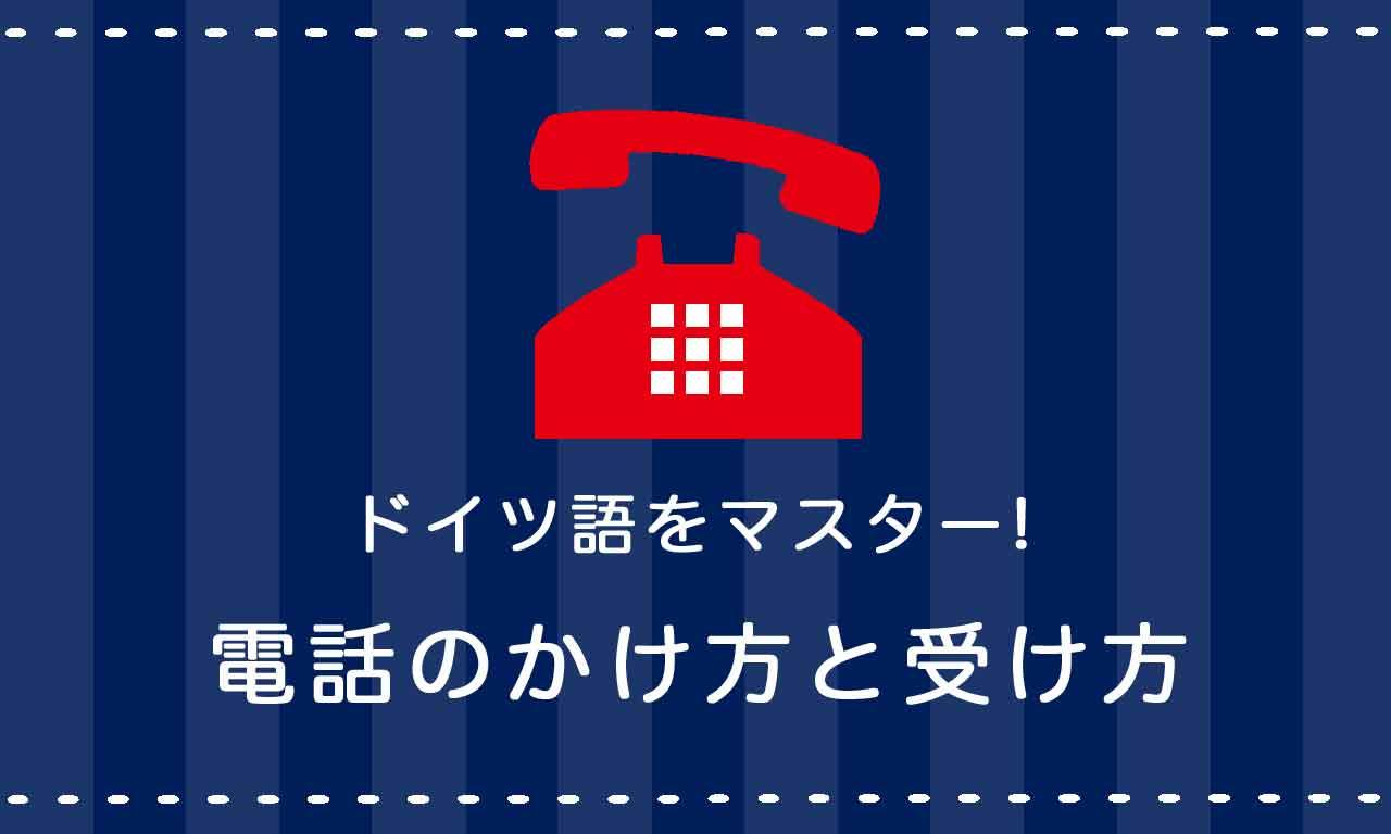 【電話のかけ方と受け方】ドイツ語トレーニング