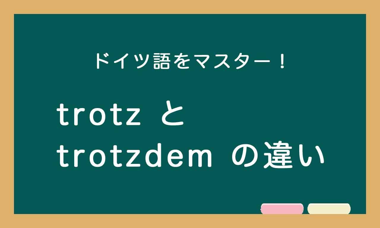 【trotz と trotzdem の違い】ドイツ語トレーニング