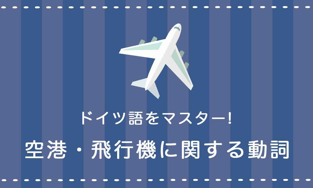【ドイツ語】空港・飛行機に関する動詞をマスターする