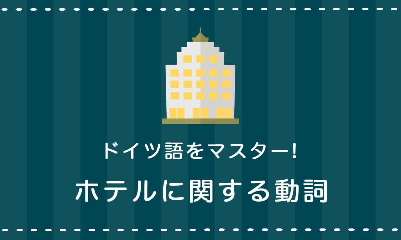 【ドイツ語】ホテルに関する動詞をマスターする