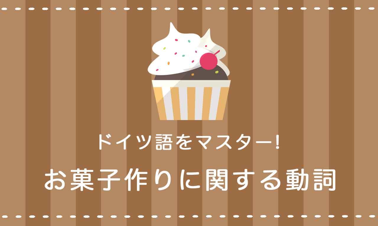 【ドイツ語】お菓子作りに関する動詞をマスターする