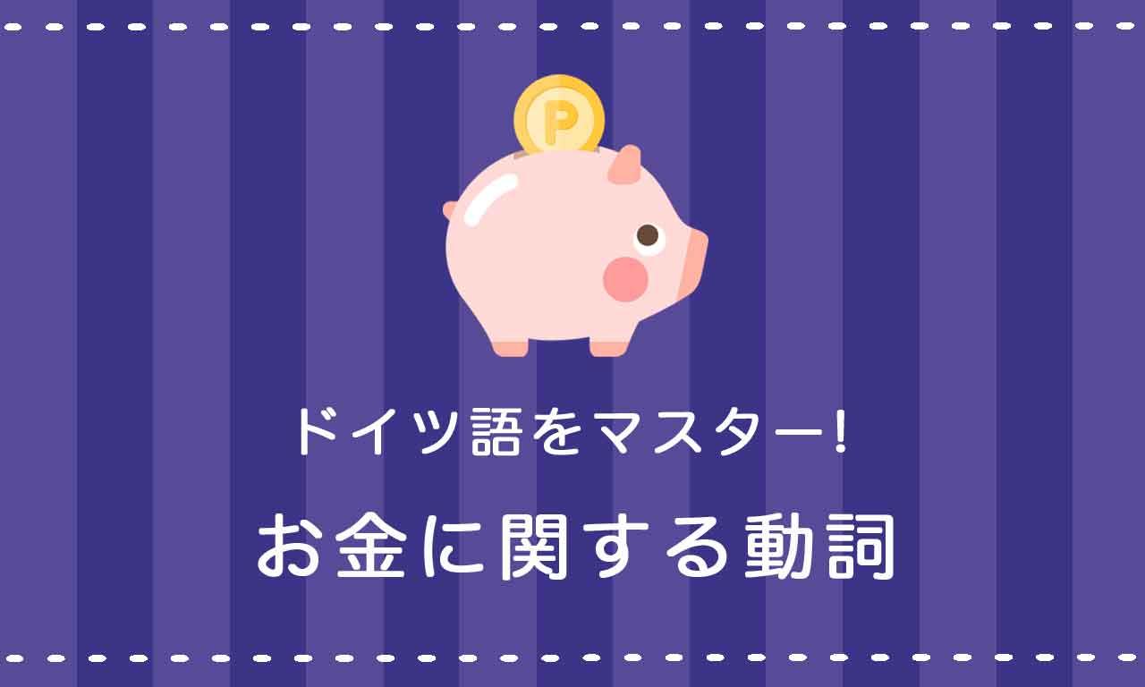 【ドイツ語】お金に関する動詞をマスターする