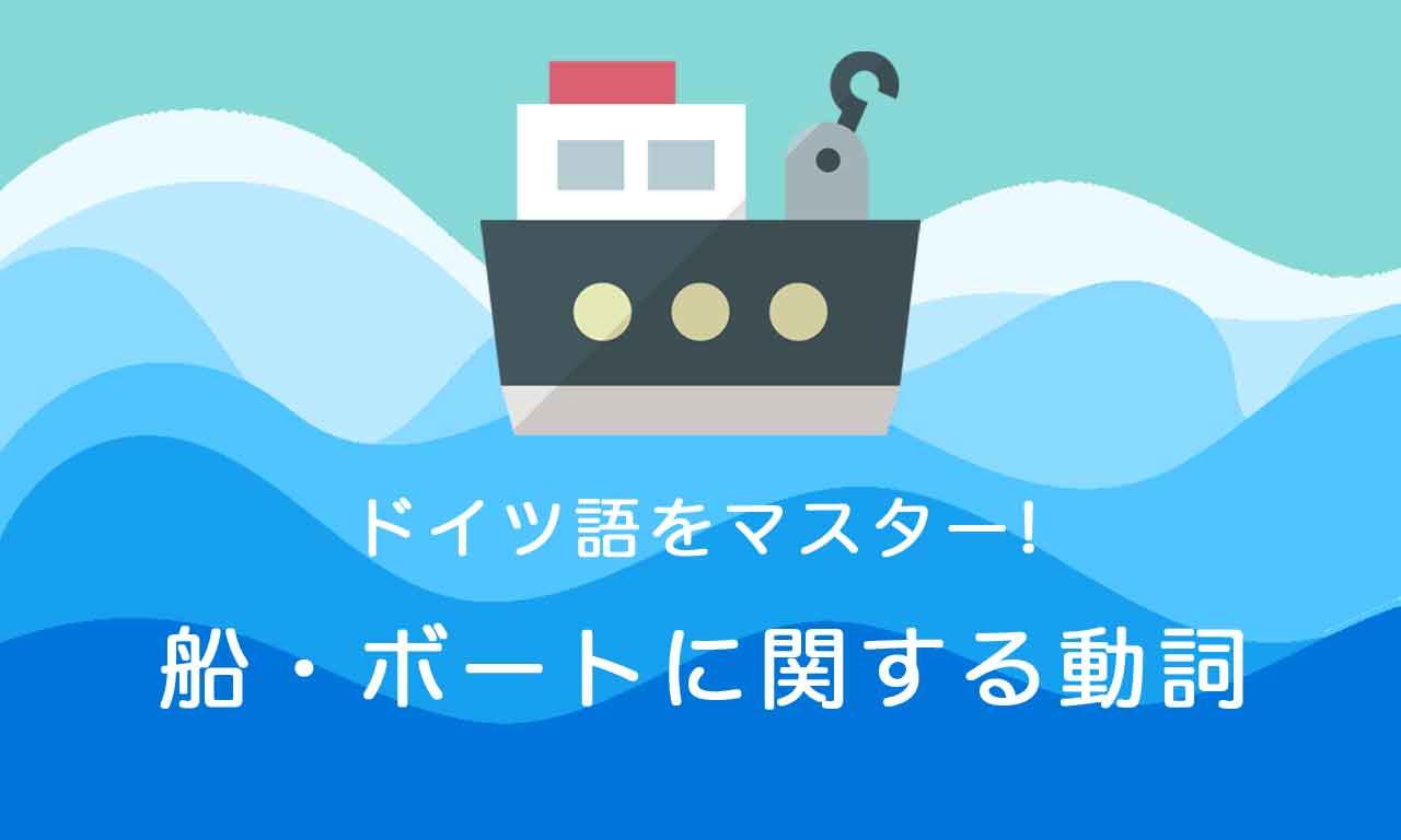 【ドイツ語】船・ボートに関する動詞をマスターする