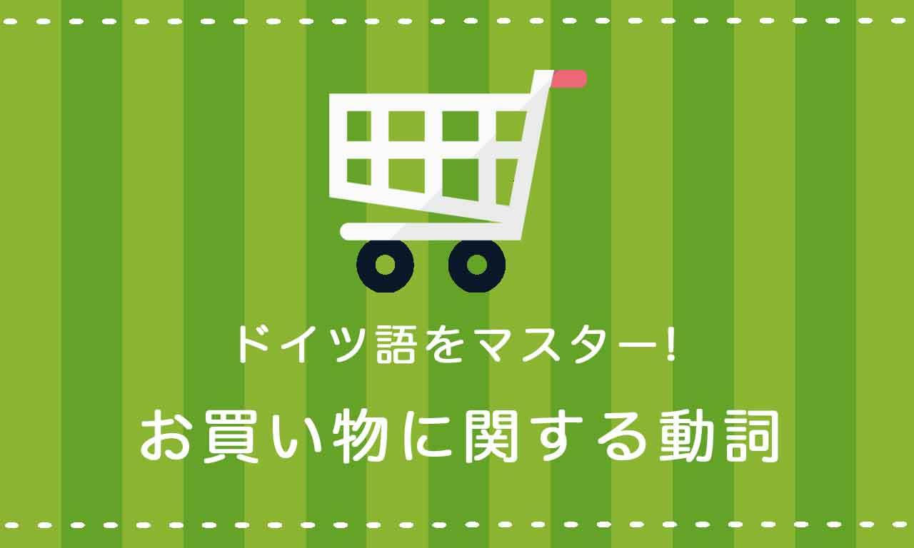 【ドイツ語】お買い物に関する動詞をマスターする
