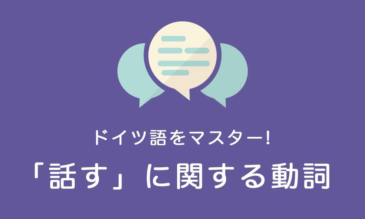 【ドイツ語】「話す」に関する動詞をマスターする