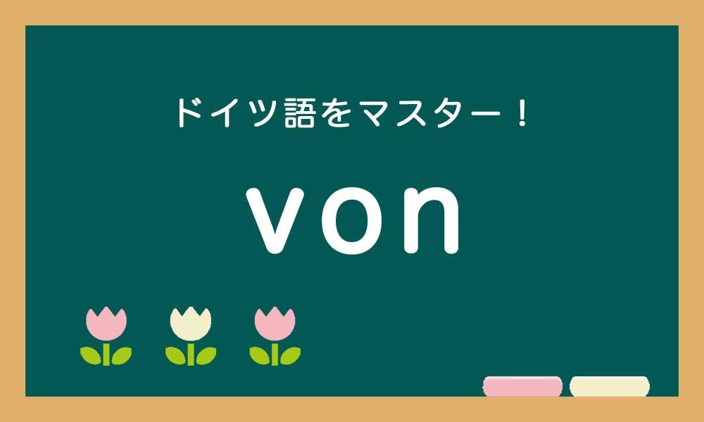 【von】ドイツ語の前置詞を徹底攻略