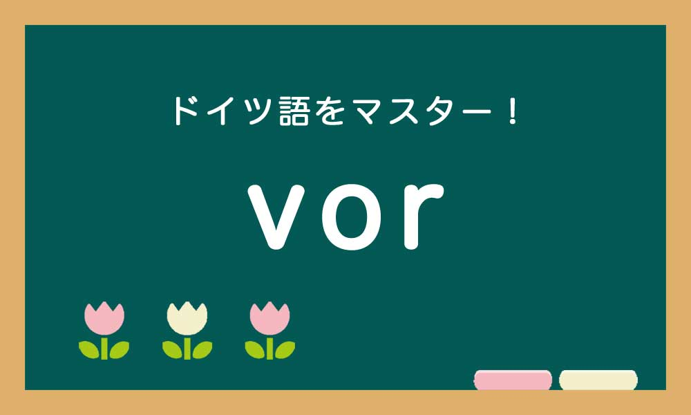 【vor】ドイツ語の前置詞を徹底攻略