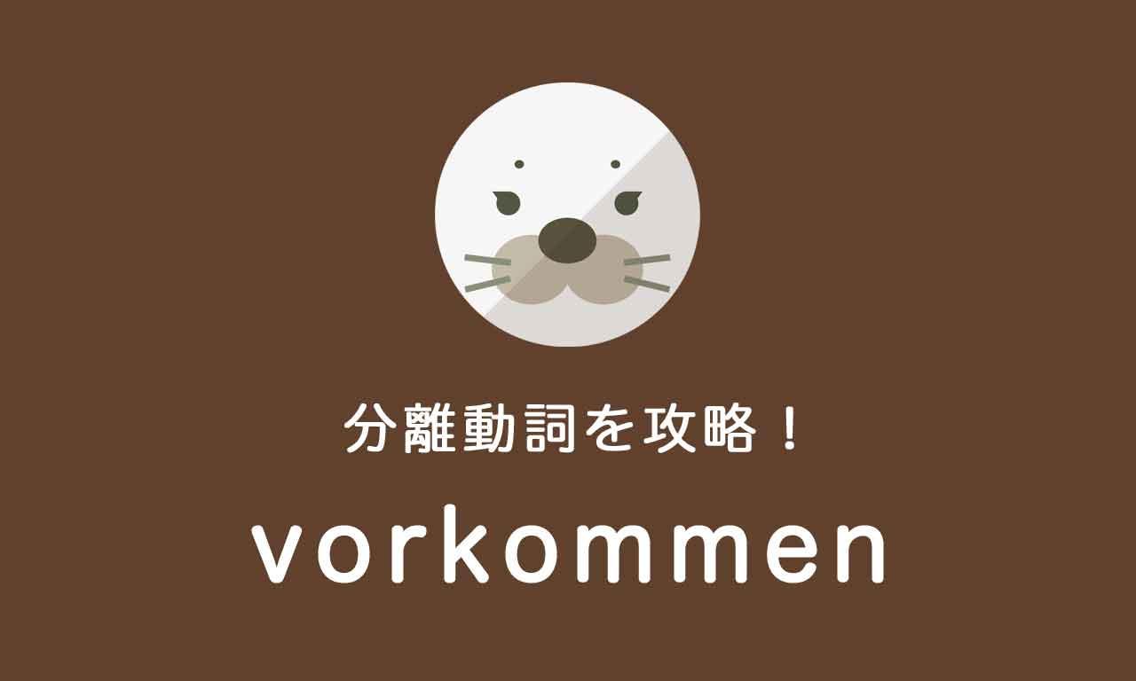 【vorkommen】ドイツ語の分離動詞を攻略する