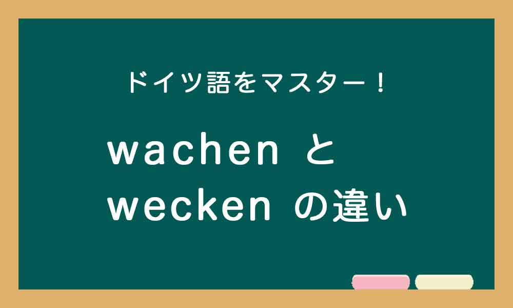 【wachen と wecken の違い】ドイツ語トレーニング