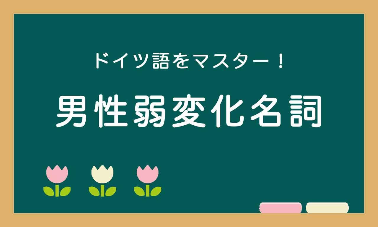 【男性弱変化名詞】ドイツ語トレーニング