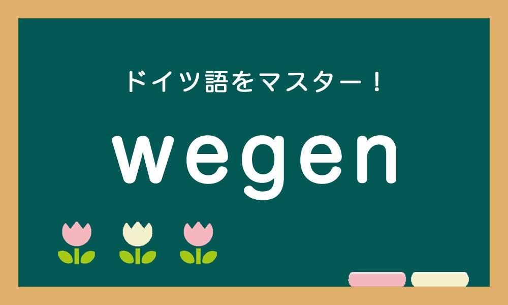 【wegen】ドイツ語の前置詞を徹底攻略