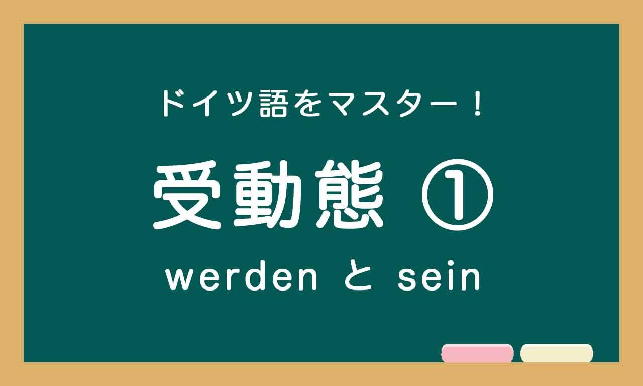 【werden と sein/受動態の基本 編】ドイツ語トレーニング