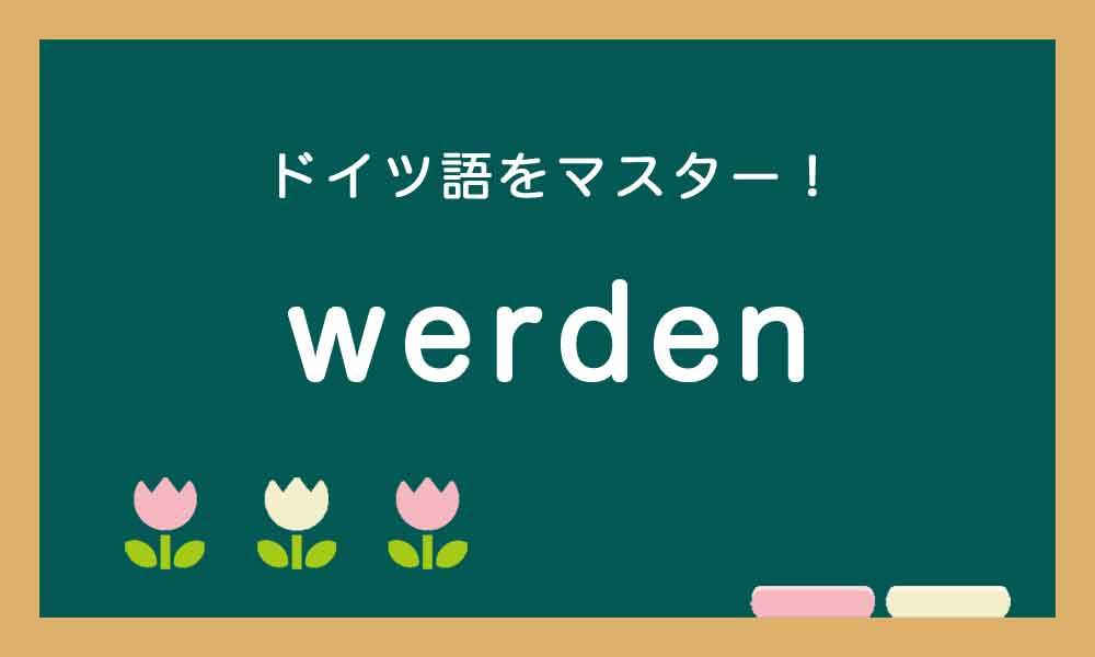 【werden の使い方】ドイツ語トレーニング