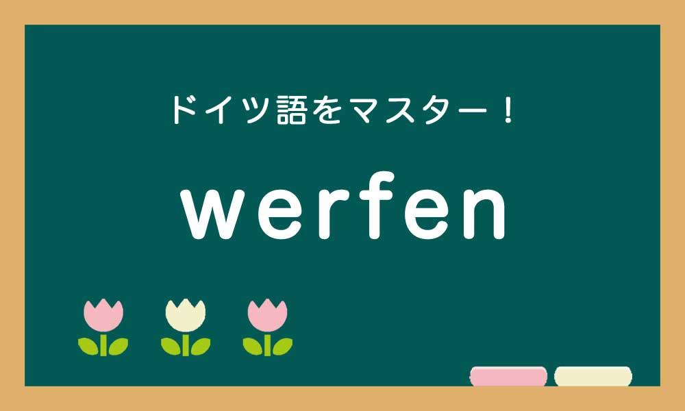 ドイツ語の動詞のwerfenの使い方の説明