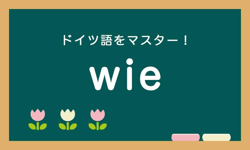 ドイツ語のwieの使い方の説明