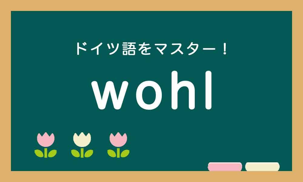 【wohl の使い方】ドイツ語トレーニング