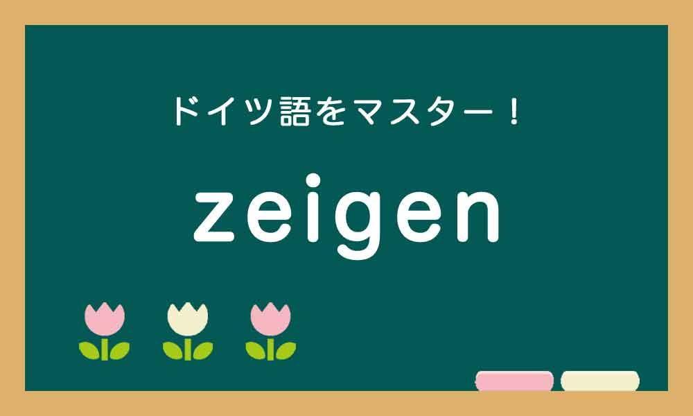 ドイツ語のzeigenの使い方の説明