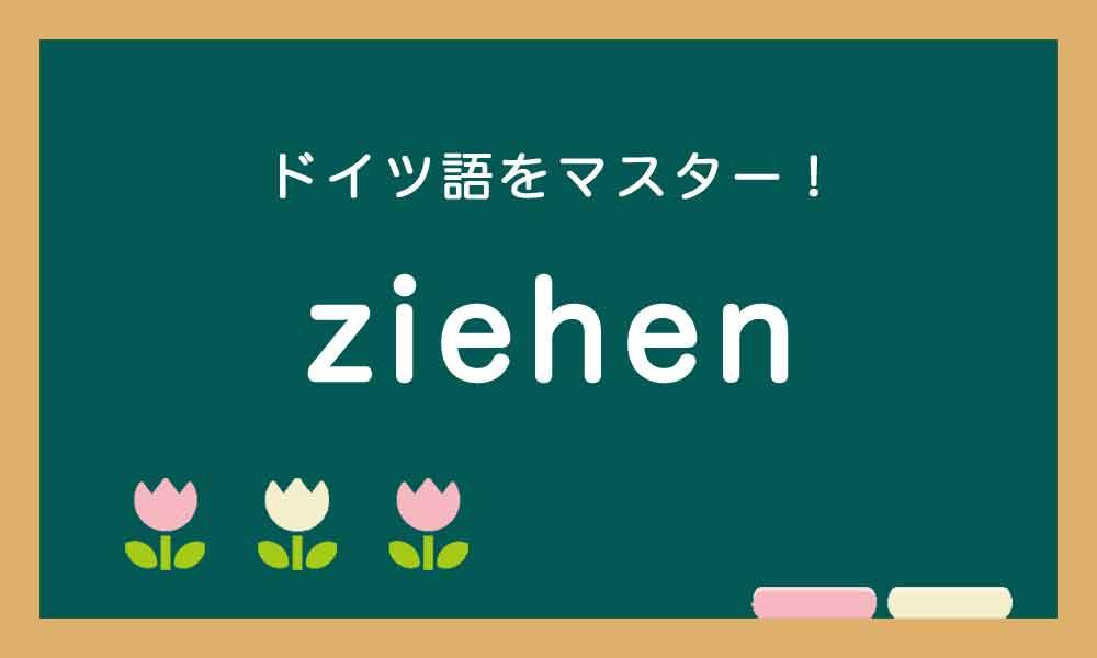 ドイツ語の動詞ziehenの使い方の説明
