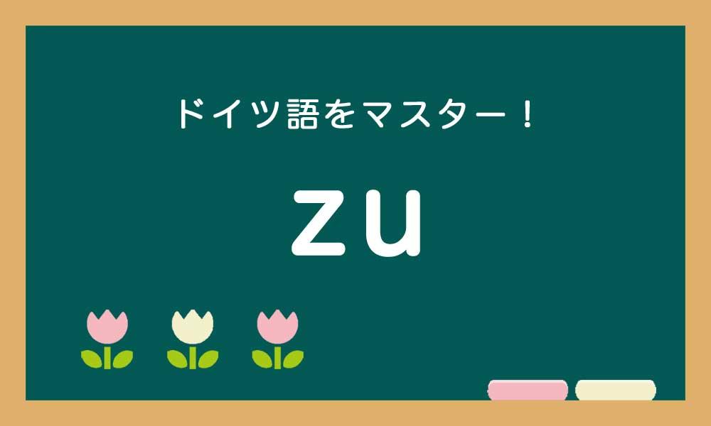 【zu】ドイツ語の前置詞を徹底攻略